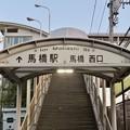 馬橋駅 Mabashi Sta.