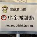Photos: 小金城趾駅 KOGANE-JOSHI Sta.