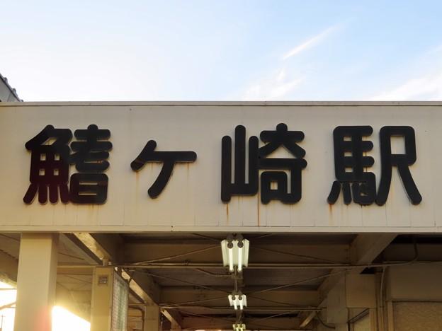 鰭ヶ崎駅 HIREGASAKI Sta.