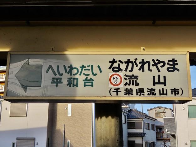 流山駅 NAGAREYAMA Sta.