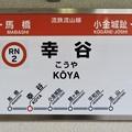 幸谷駅 KOYA Sta.