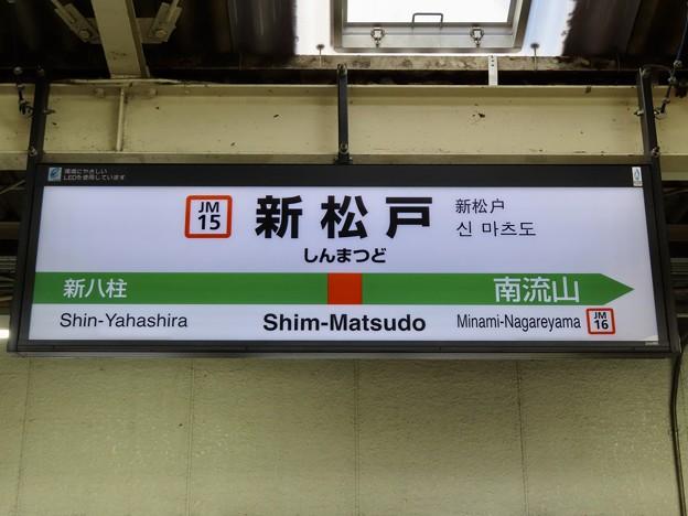 新松戸駅 Shim-Matsudo Sta.