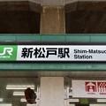 Photos: 新松戸駅 Shim-Matsudo Sta.