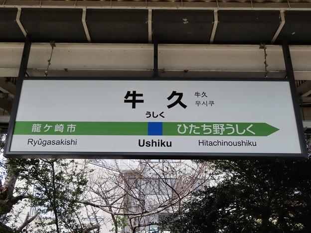 牛久駅 Ushiku Sta.