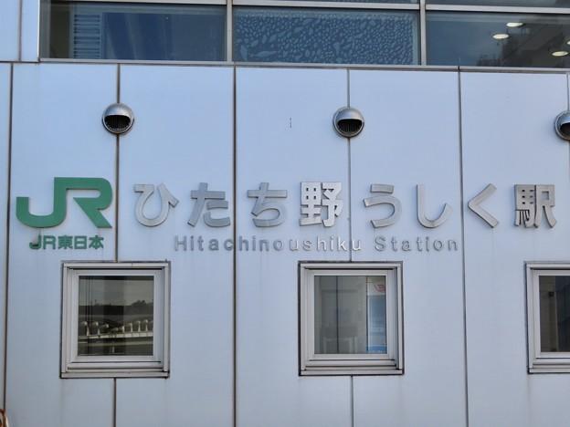 ひたち野うしく駅 Hitachinoushiku Sta.