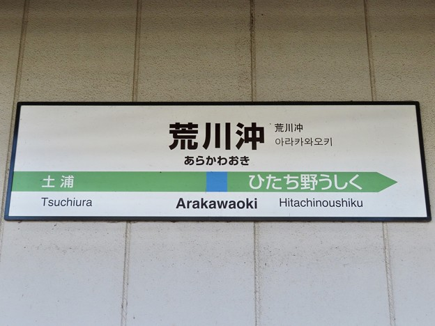 荒川沖駅 Arakawaoki Sta.