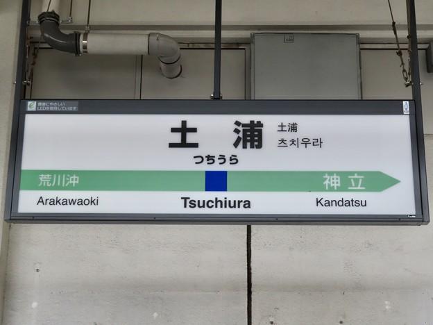 土浦駅 Tsuchiura Sta.