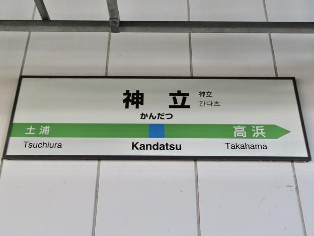 神立駅 Kandatsu Sta.