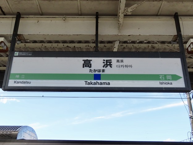 高浜駅 Takahama Sta.