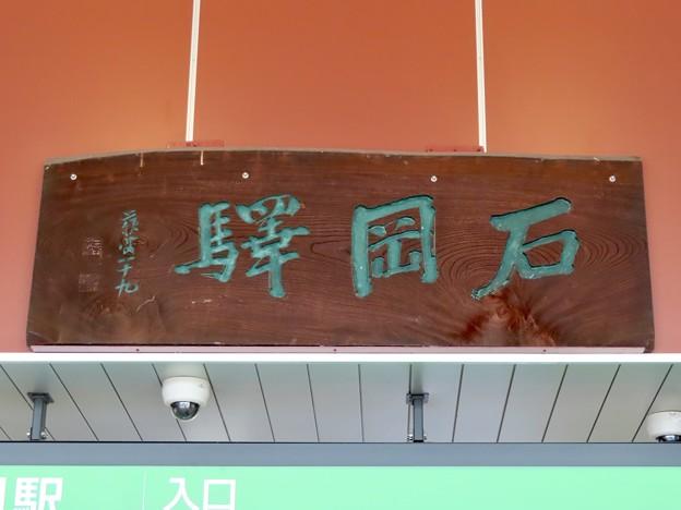 石岡駅 Ishioka Sta.
