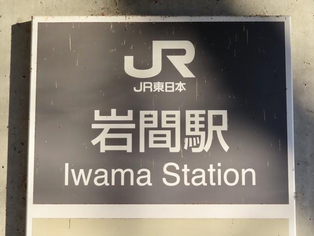 岩間駅 Iwama Sta.