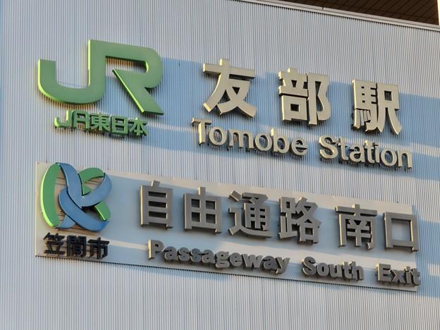 友部駅 Tomobe Sta.