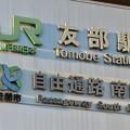 Photos: 友部駅 Tomobe Sta.