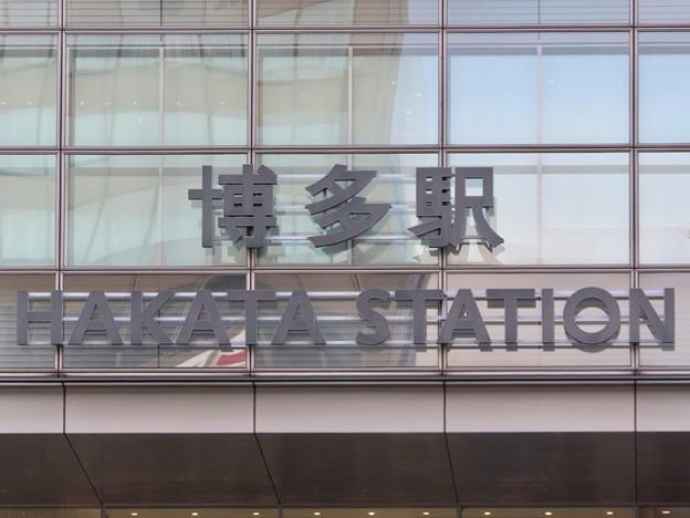 博多駅 Hakata Sta.