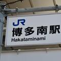Photos: 博多南駅 Hakataminami Sta.