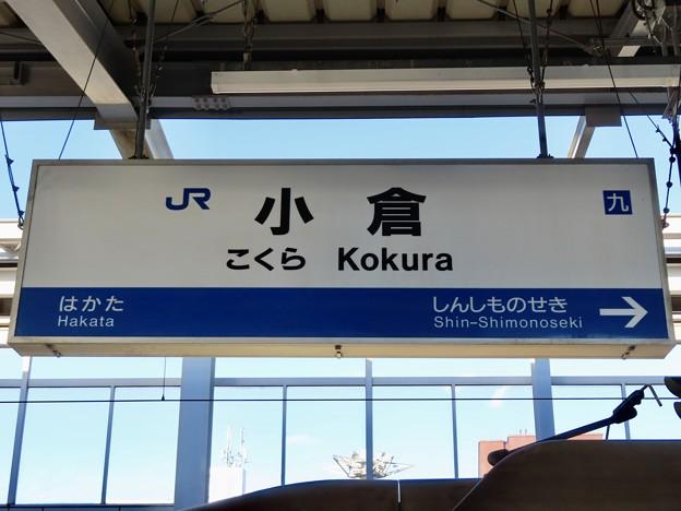 小倉駅 Kokura Sta.