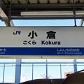 Photos: 小倉駅 Kokura Sta.