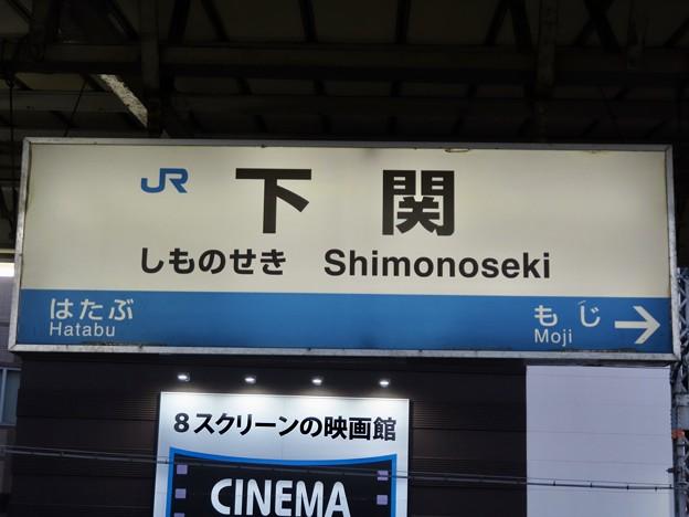 下関駅 Shimonoseki Sta.