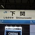 Photos: 下関駅 Shimonoseki Sta.