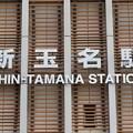 Photos: 新玉名駅 Shin-Tamana Sta.