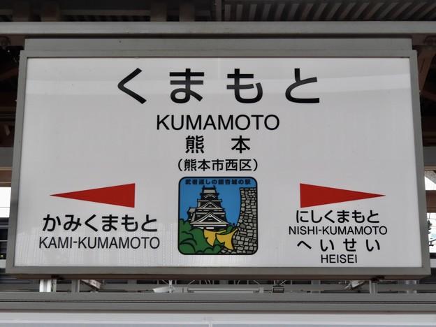 熊本駅 Kumamoto Sta.