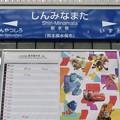Photos: 新水俣駅 Shin-Minamata Sta.