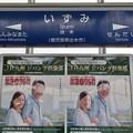 Photos: 出水駅 Izumi Sta.