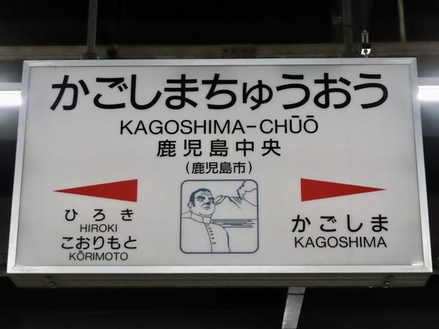 鹿児島中央駅 Kagoshima-chuo Sta.