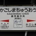 Photos: 鹿児島中央駅 Kagoshima-chuo Sta.