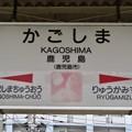 Photos: 鹿児島駅 Kagoshima Sta.