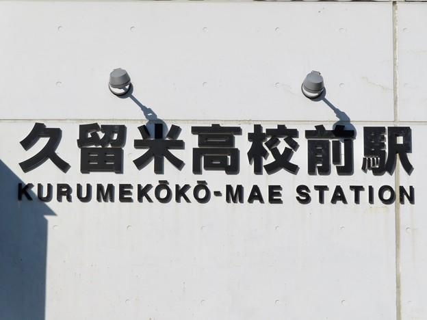 久留米高校前駅 Kurumekoko-mae Sta.