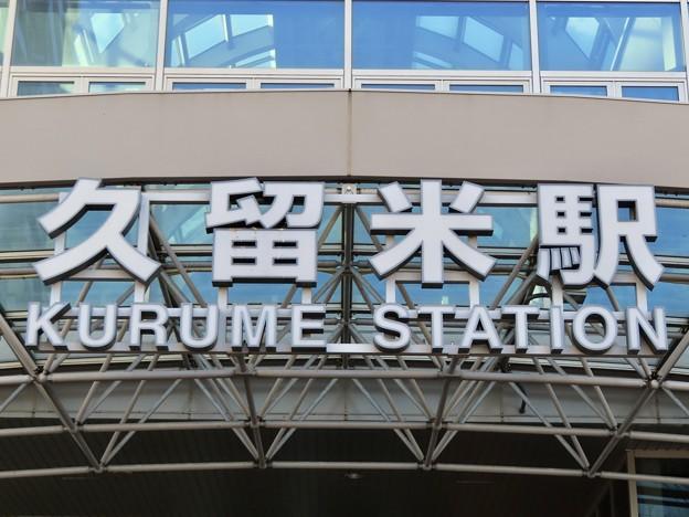 久留米駅 Kurume Sta.