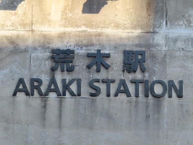 荒木駅 Araki Sta.