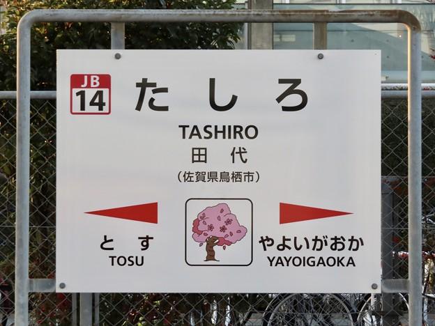 田代駅 Tashiro Sta.