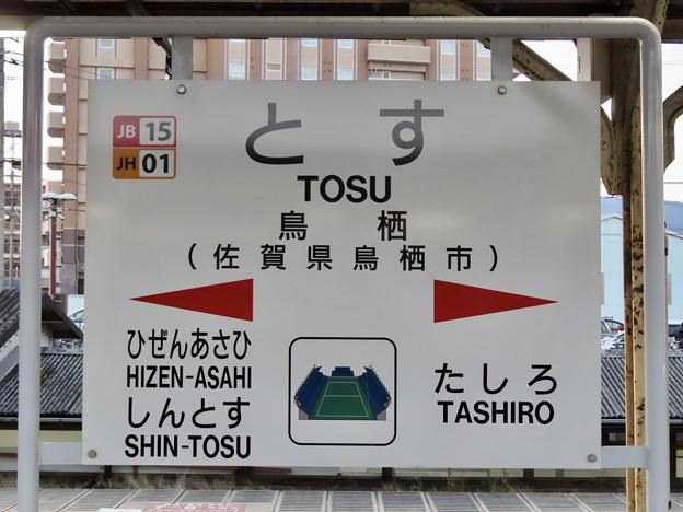 鳥栖駅 Tosu Sta.