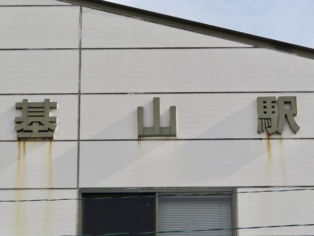 基山駅 Kiyama Sta.