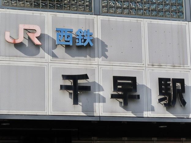千早駅 Chihaya Sta./西鉄千早駅 Nishitetsu Chihaya Sta.