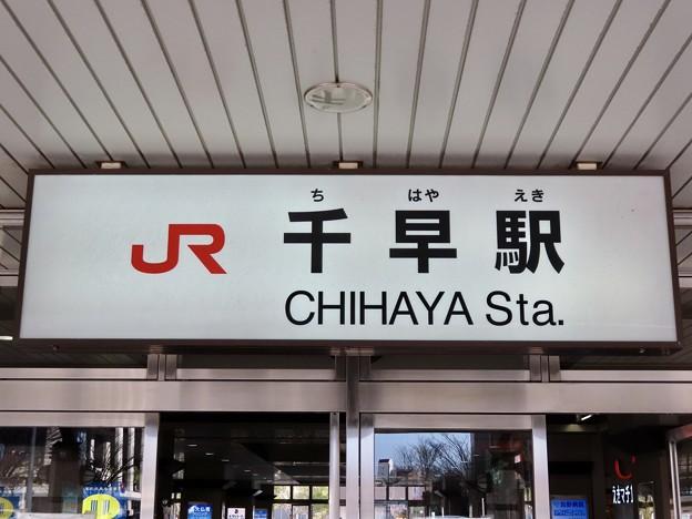 千早駅 Chihaya Sta.