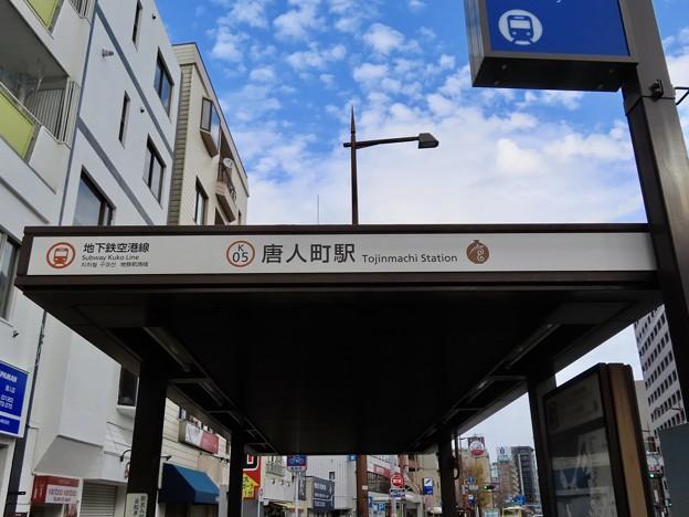 唐人町駅 Tojinmachi Sta.