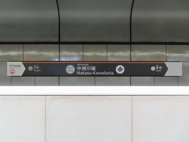 中洲川端駅 Nakasu-Kawabata Sta.