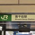 南千住駅 Minami-Senju Sta.