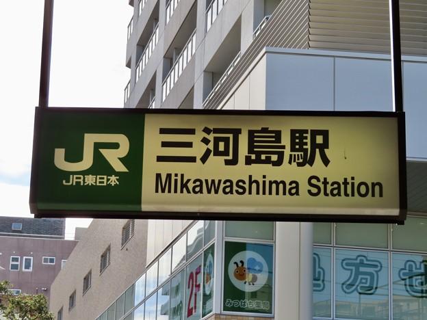 三河島駅 Mikawashima Sta.