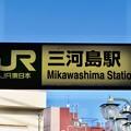 Photos: 三河島駅 Mikawashima Sta.