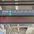 Photos: JR東日本 三河島駅の発車標