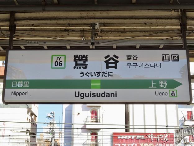 鶯谷駅 Uguisudani Sta.