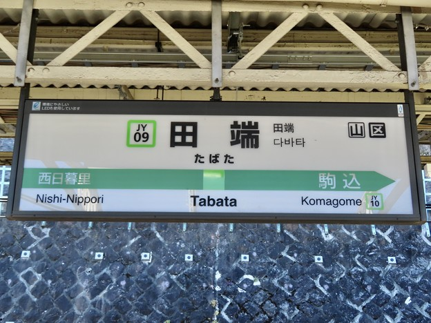 田端駅 Tabata Sta.