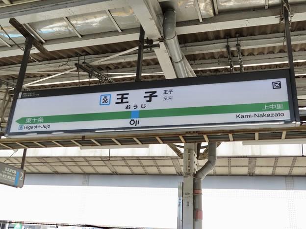 王子駅 Oji Sta.