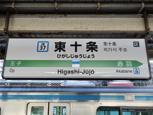 東十条駅 Higashi-Jujo Sta.