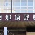 Photos: 西那須野駅 Nishi-Nasuno Sta.