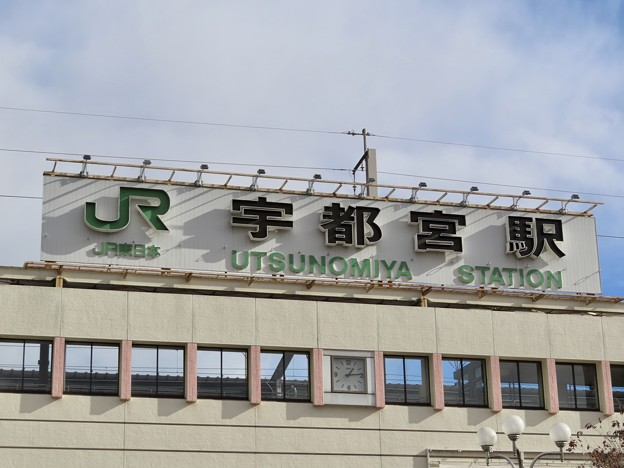 宇都宮駅 Utsunomiya Sta.